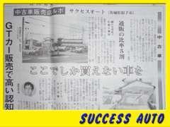 創業20年。弊社は日刊自動車新聞にも取り上げていただきました。特にエボ・インプなど国産スポーツカーには自信があります!