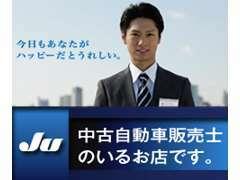 お客様に安心して購入頂く為に、(社)自動車公正取引協議会、(社)日本中古自動車販売協会連合会に加盟しております。