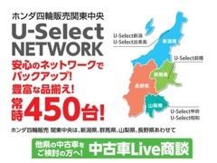 U-Select 出来島では、正規Hondaディーラーならではの品質の高い中古車を新潟・群馬・長野・山梨4県から厳選いたします。