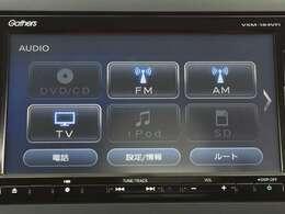 【AVソース】 CDなど様々なメディアのオーディオを利用できます!