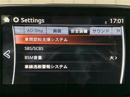 【車間認知支援システム/SBS/SCBS/BSM/車線逸脱警報システム】