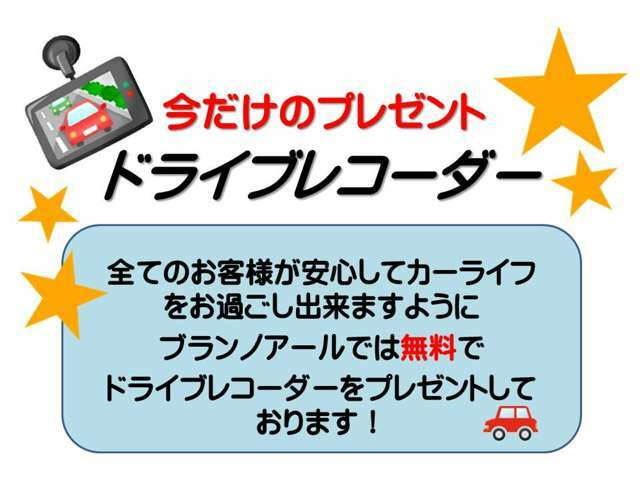今月の御成約キャンペーン!全車ドラレコ取り付けサービス!