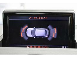 ●Audiパーキングセンサー『前後のバンパーに装着されたセンサーが障害物を検知し、即座にドライバーへ音とディスプレイ上で知らせてくれる便利な機能です。狭い場所での駐車でも安心です。』