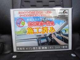 オゾン機械にてウィルス対策車両!
