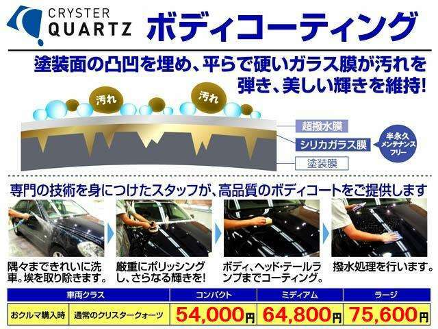 Bプラン画像:【推奨 クリスタークォーツ】・・・大切な愛車に、いつまでも美しい輝きを!!