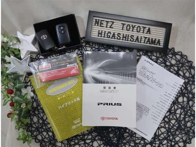 【取説・メンテナンスノート】お車の取扱説明書&ナビ取扱説明書&整備記録簿が付いていますので安心です。