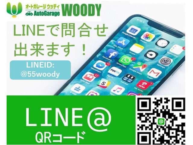 """ラインでの問い合わせも可能です。携帯のカメラでQR撮影していただくと """"""""""""LINEで開く""""""""とでます。ライン追加でトークください。LINE ID検索でも可能です。 LINE ID @55woody"""