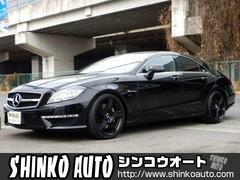 AMG CLSクラス の中古車 CLS63 兵庫県伊丹市 388.0万円