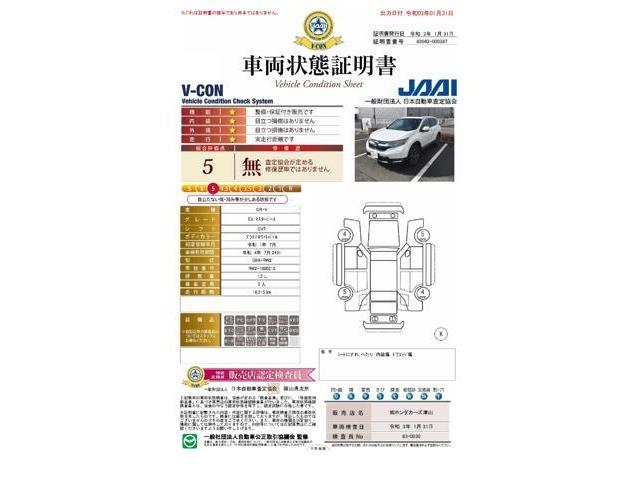 安心をサポートする車両状態証明書は全車に添付しております。
