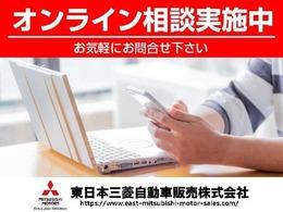 神奈川県内最大の三菱認定中古車専門店 クリーンカー津田山店!商談、車両状態の詳細は、お電話やメールでも対応しております。在庫にない車両も全力でお探し致します。お気軽にご相談下さい