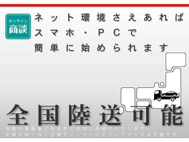 ご納車後も最寄りのMINI正規ディーラーにてアフターサービスが可能です。お問合せ・詳細はMINI NEXT 三宮店  お問い合わせ無料0066-9711-224332 までお気軽にお問合せ下さいませ。