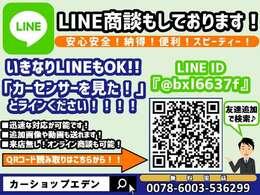 店舗公式LINEでの商談もしております!いきなりのLINEも大歓迎です!IDで友達検索してください♪