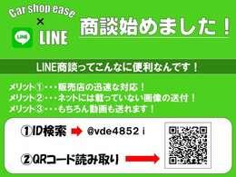 当店では、より迅速に対応させて頂くために、「LINE商談」を実施しております。LINEのID検索で「@vde4852i」を検索後、「Car shop ease」を友達に追加!!