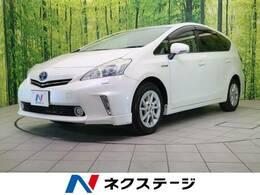トヨタ プリウスα 1.8 G 自社買取車両 純正ナビ 禁煙 クルコン