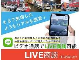 LINEビデオ通話でLIVE商談が出来ます!こちらから登録お願い致します!http://urx.space/wGkV