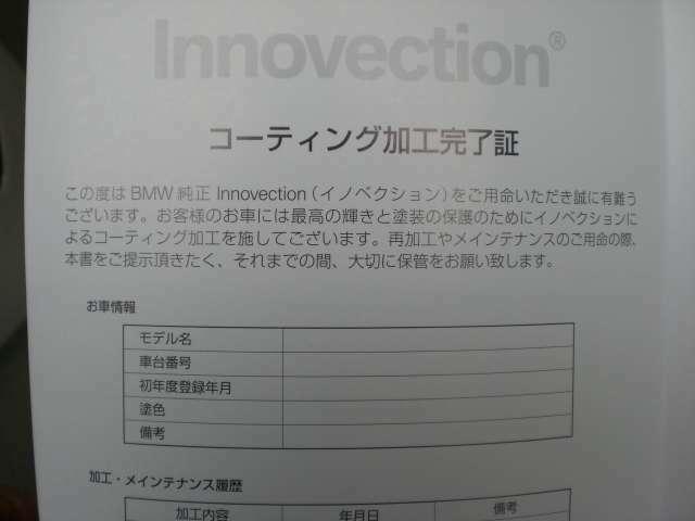 Bプラン画像:施工をしたお車には、BMW認定の品質の証、加工完了証明書が発行されます☆