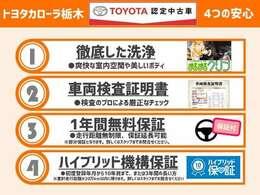 トヨタ認定中古車ならではの安心がたくさん!ぜひトヨタ認定中古車でお選びください!