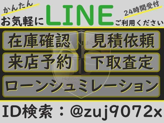 Aプラン画像:LINEからもお気軽にお問合せ下さい。