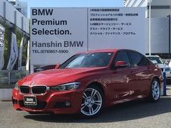 BMW 3シリーズ の中古車 320d Mスポーツ 兵庫県神戸市東灘区 208.0万円