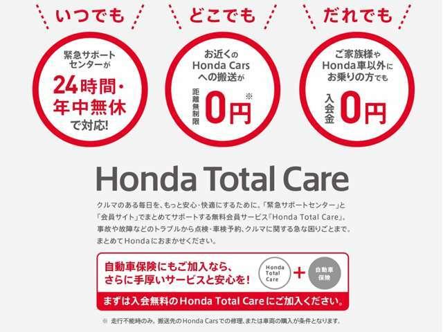 Bプラン画像:クルマのある毎日を、もっと安心・快適にするために。「緊急サポートセンサーと、「会員サイト」でまとめてサポートする『Honda Total care』