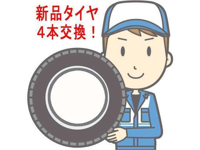 Bプラン画像:新品輸入タイヤ4本にに交換作業工賃を含めたお得なパックです。弊社指定銘柄のタイヤを使用しての交換となります。※プラン対象車輌のご契約時にのみ対応となります。 ※タイヤ銘柄はご契約時にお尋ね下さい。