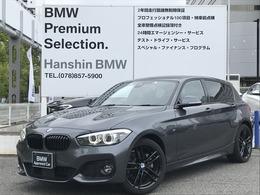 BMW 1シリーズ 118d Mスポーツ エディション シャドー 1オーナーアップグレード黒革電動シートACC