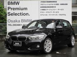 BMW 1シリーズ 118i Mスポーツ オーナー車地デジ&コンフォート&Bカメラ