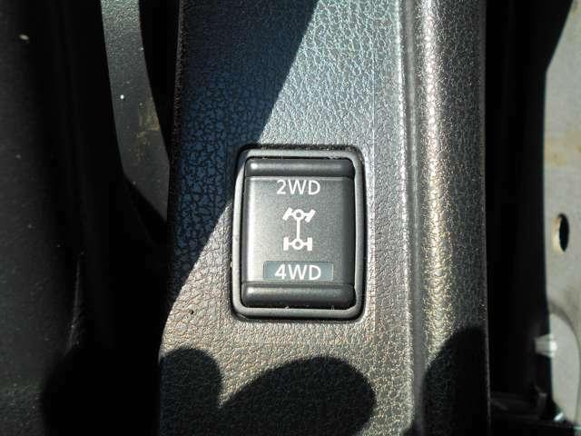 2WD⇔4WD切替スイッチにより高燃費を実現!
