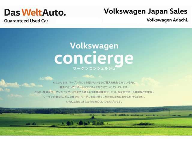 "Bプラン画像:フォルクスワーゲン直営足立認定中古車センター""DWA""にお任せください。"