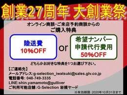 【オンライン商談・ご来店予約商談からのご購入特典】1.陸送費10%OFF・2.希望ナンバー申請代行費用50%OFFどちらかお好きな特典を一つお選びください。詳細お問い合わせください。