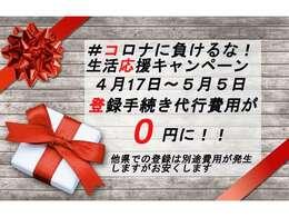 """車両購入時に必ず掛かる登録手続き代行費用を""""無料(0円)""""で購入できるお得なキャンペーンとなっております!他県の登録も期間中はお安くさせていただきます。"""