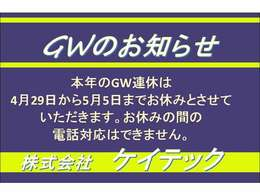 GWの電話対応はできませんのでメールにて問い合わせください。