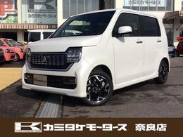ホンダ N-WGN カスタム 660 L ターボ ホンダ センシング 軽自動車・電動パーキングブレーキ・ETC
