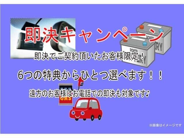 只今即決でお車をご契約頂いたお客様に限り選べる特典がございます♪期間限定ですのでこのお得な機会にぜひご検討下さい♪