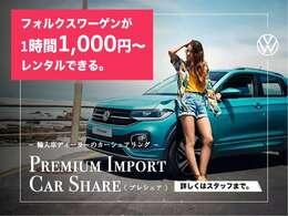 フォルクスワーゲンが1,000円からお乗りいただけます。プレミアムインポートカーシェアリング プレシェアをぜひご利用くださいませ。