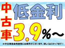 当店は中古車も低金利!審査次第では3.9%使用可能!120回払い可能!詳しくはスタッフまで★