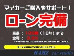最長120回支払いローン可能!!低金利3%台~審査可能!!
