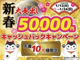 新春売り1/12~1/24特別キャンペーン開催!詳しくはスタッフまで!