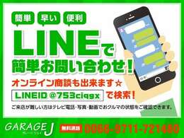 LINE商談出来ます。@753ciqgxで検索してください☆
