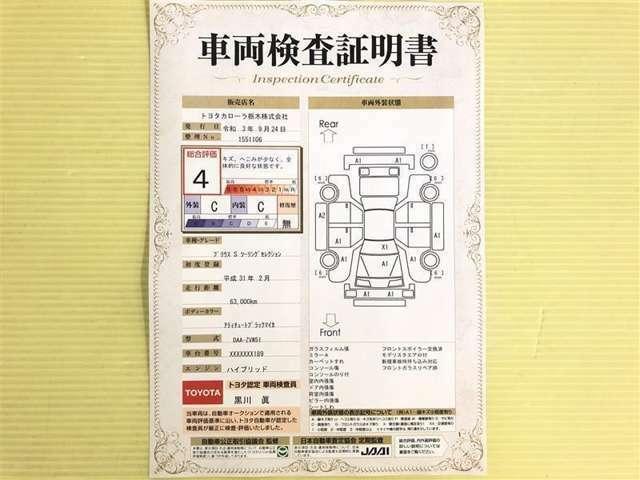 車両検査証明書です。トヨタ認定車両検査員による厳正な検査を実施し、クルマの状態を点数と図解で表示しています。外装のキズの程度と場所がひと目で分かる展開図も記載してあります。