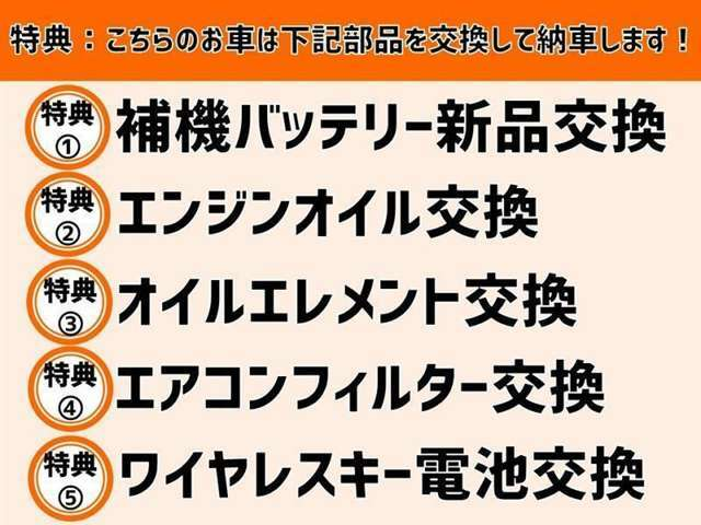 カローラ栃木だけの嬉しいサービス付き!安心してお乗りいただくために実施しています。