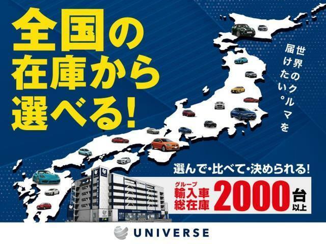 『UNIVERSE熊本が2019.9.14GRAND OPEN!東証一部上場のネクステージがプロデュースする輸入車専門店、UNIVERSEが熊本に初上陸!新たな挑戦に挑みます!是非、ご期待下さい!』