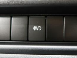 2WDと4WDの切替が可能♪普段は燃費のよい2WD、4WDとより力強い4WDをお楽しみ頂けます☆