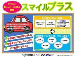 スマイルプラス車。NTPお値打ち中古車です!詳しくはスタッフまで。