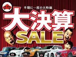 お得な車が揃っています!大決算セール開催中!お買い得な中古車がよく動いています!ご検討はお早めに!