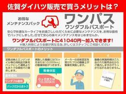 ☆お得なメンテナンスパック【ワンダフルパスポート】