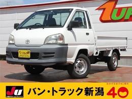 トヨタ タウンエーストラック 2.2 DX シングルジャストロー ロングスチールデッキ 三方開 ディーゼル 4WD 積載0.8t