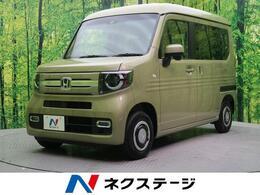 ホンダ N-VAN 660 +スタイル ファン ホンダセンシング LEDヘッド
