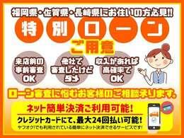 ■福岡、佐賀、長崎の方必見!当社では、数社のローン会社様と提携しております。ローンが通りづらいとお悩みの方、是非一度御相談下さい。来店前審査もOK!カード払い、クレジットカードネット決済もございます