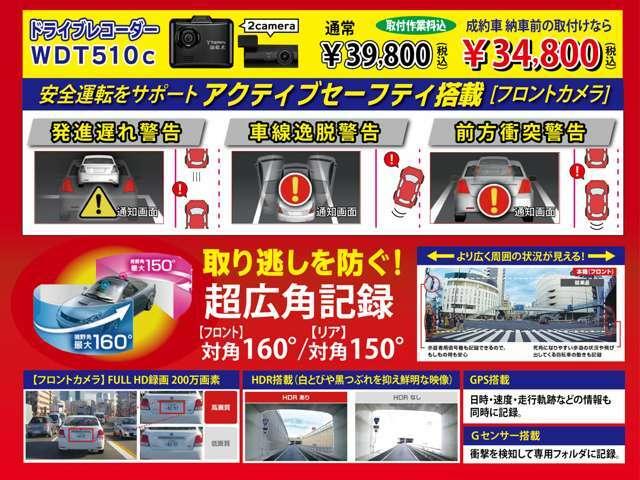 Bプラン画像:ドライブレコーダは前後が基本!アクティブセーフティ(警報機能)搭載の高性能ドライブレコーダーを、納車前なら5,000円引きで取付いたします。